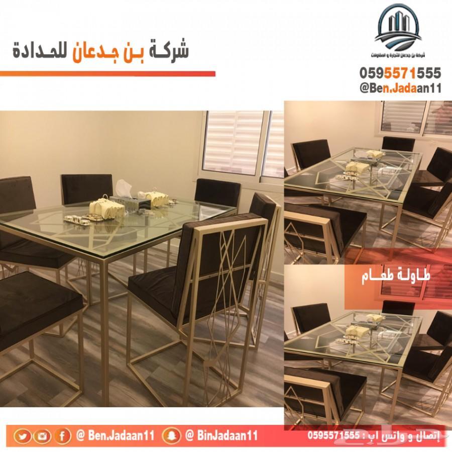 اثاث تفصيل كراسي وطاولات طعام 8065861 مزاد قطر
