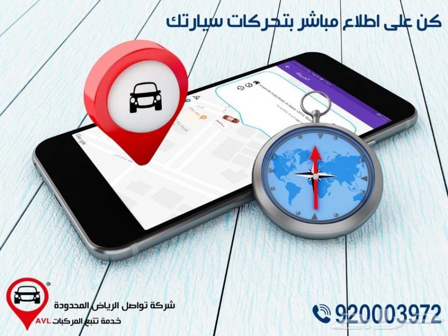 لفتره محدوه جهاز تتبع سيارات مجاني