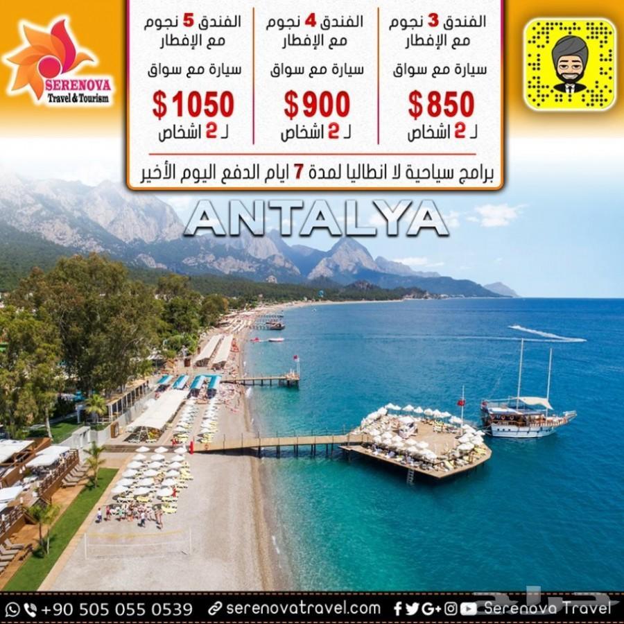 برنامج السياحي لتركيا 7 ايام ( 2 اشخاص و طفل)