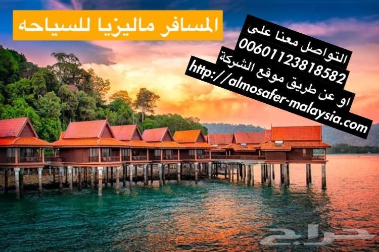 رحلة الصيف عائلية الى ماليزيا 9 ايام 10 افراد
