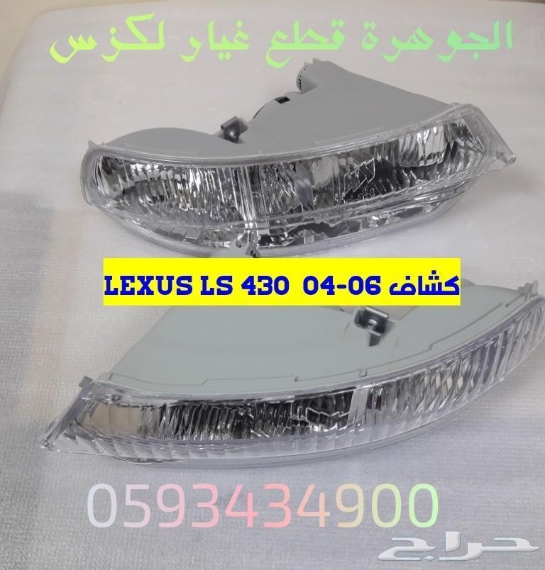 صدام كشافات LS 430 2004