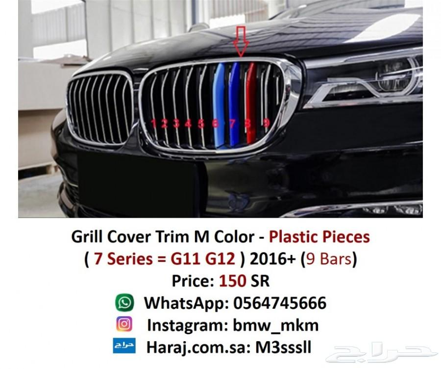 BMW بلاستيك الشبك - الفئة السابعة 2013-2018
