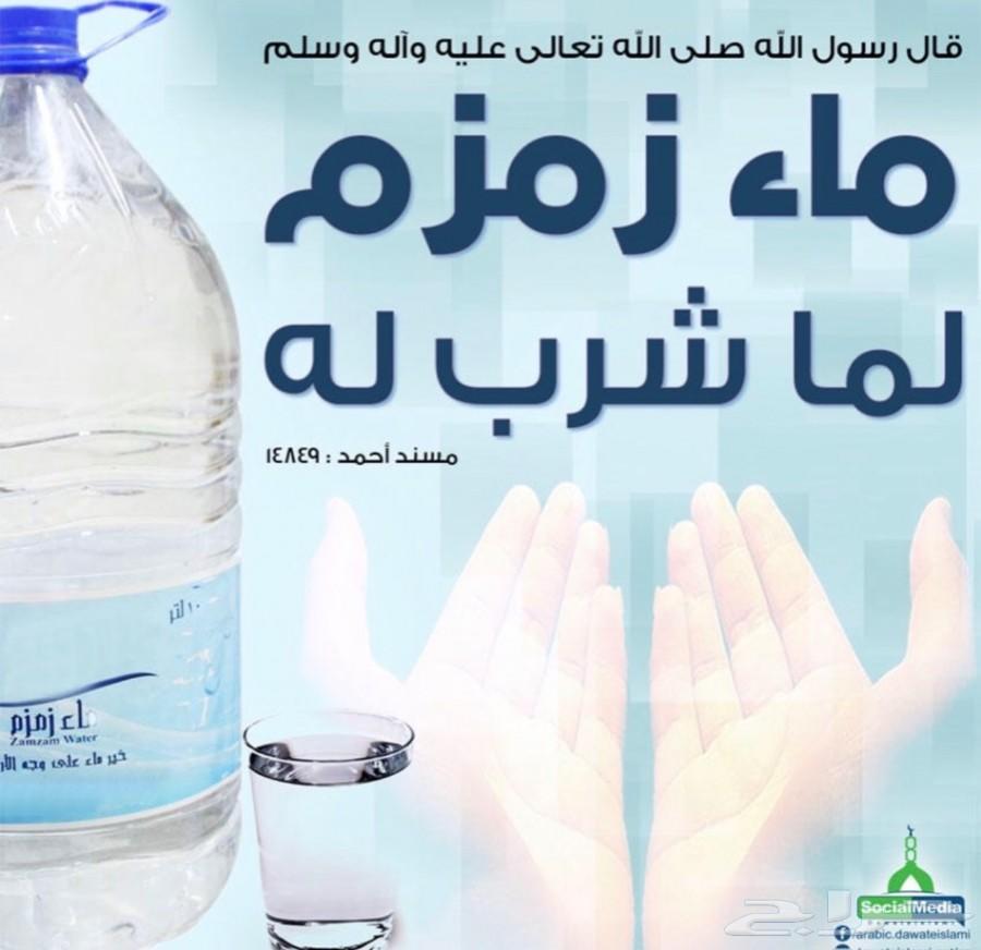 ماء زمزم على الذمة