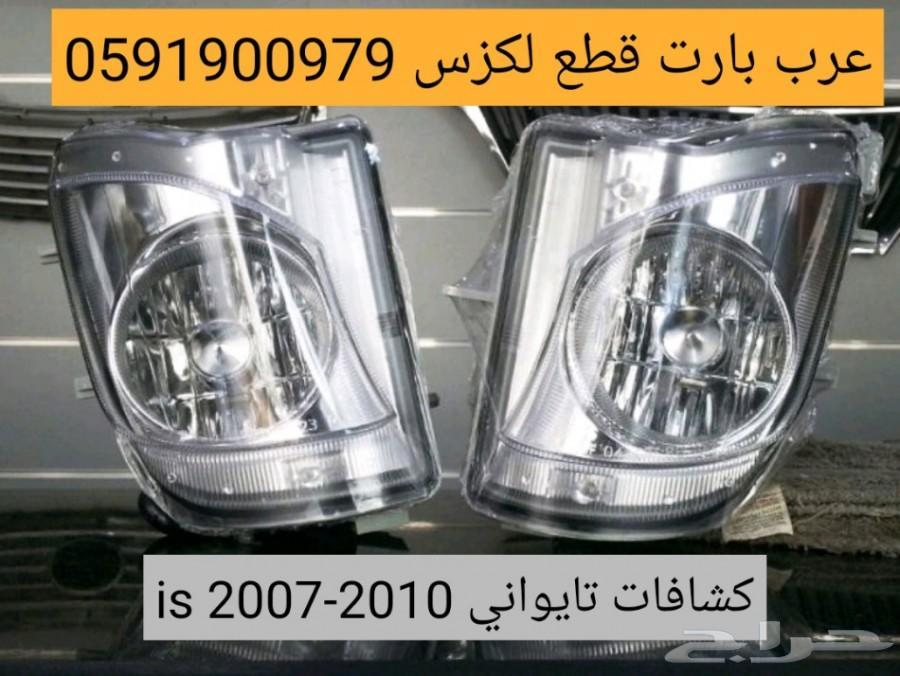 شمعات امامية مكحلة جديد IS 2011-2013