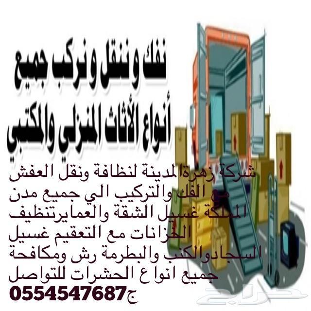 شركة نقل العفش بالمدينة المنورة