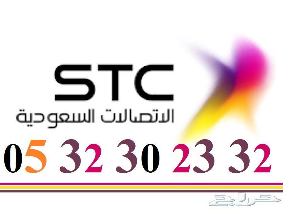 رقم مميزة سوا مكون من 2 و 3 و 5 و 0 ( STC )