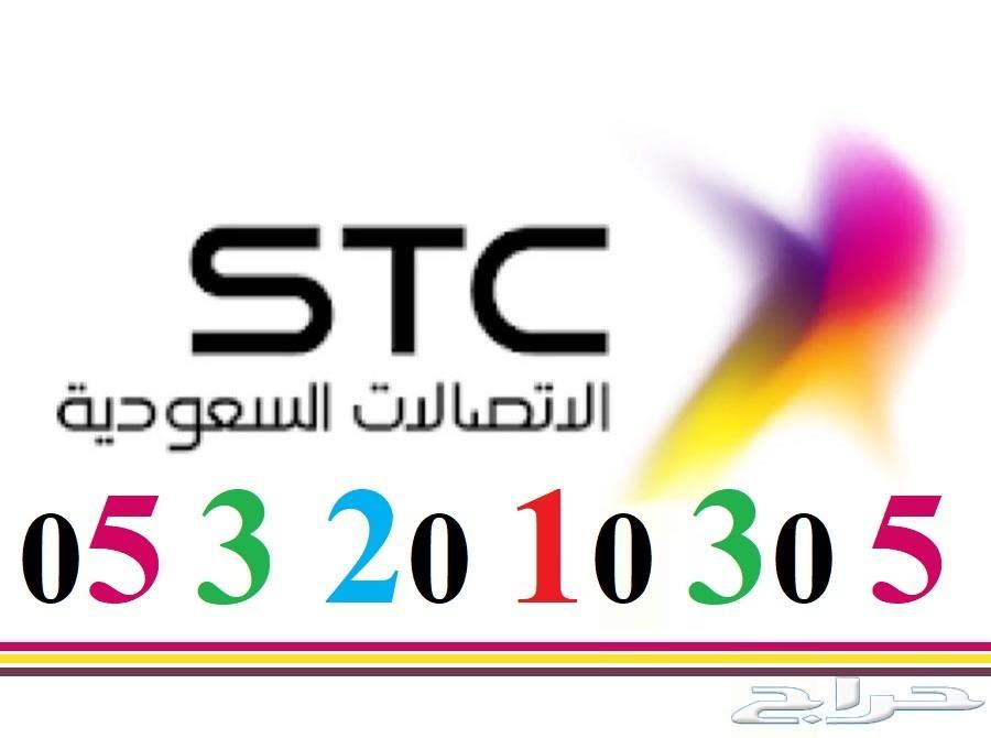 رقم مميز سوا 30 و10 و20 STC قبيلة المطران 305