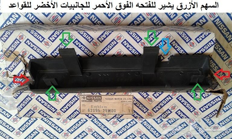 علامة شبك دتسن 83 - 84