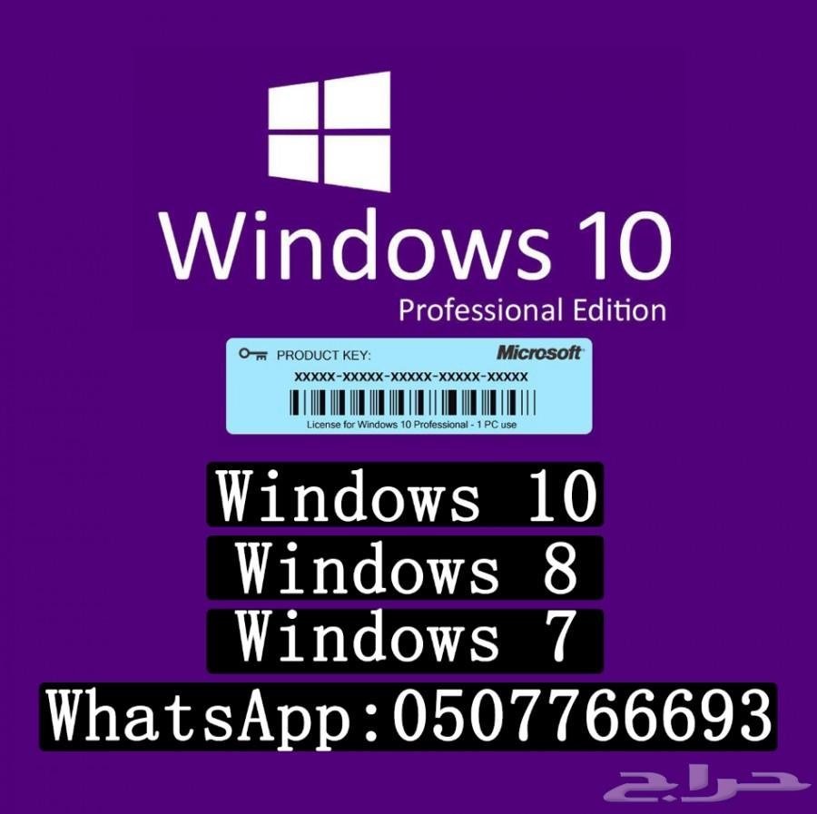 تنشيط وتفعيل office 2019 و windows 10 اصلي