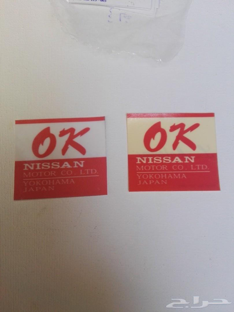 للبيع تشكيلة استكرات ددسن 80 - 85 خامة الماني