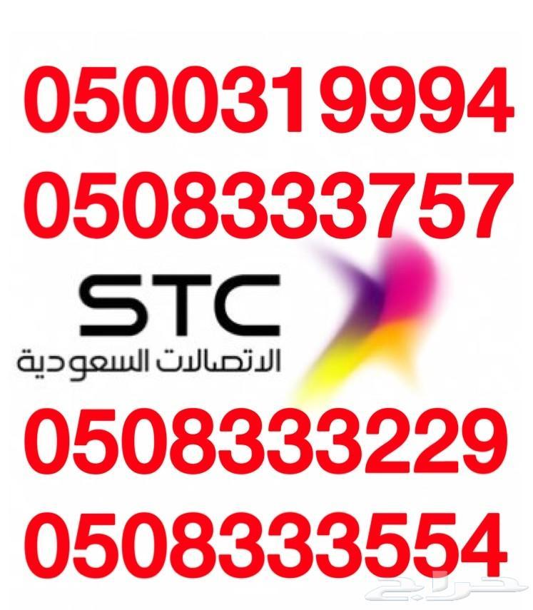 ارقام مميزة STC شحن جديدة