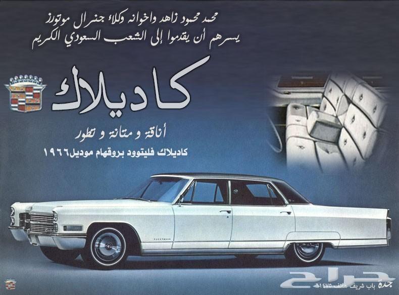 كدلك 1966
