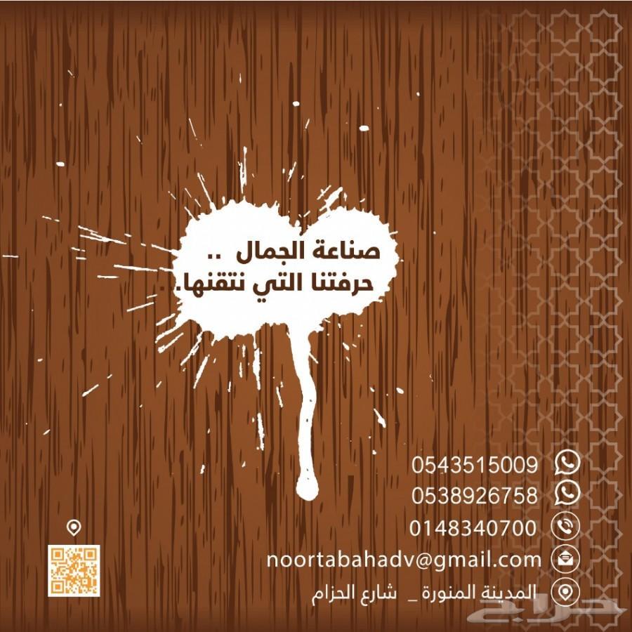 دعاية وإعلان بالمدينة المنورة