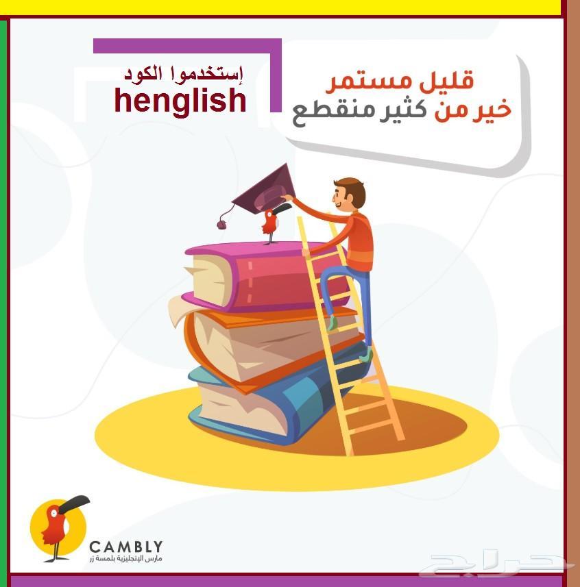 طريقتك المثلى لتعلم الإنجليزية دقايق للتجربة