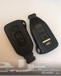 مفتاح لكزس 430 موديل 2003