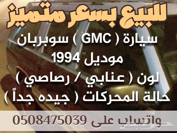 لمحبي الجيمس GMC سوبر بان 1994