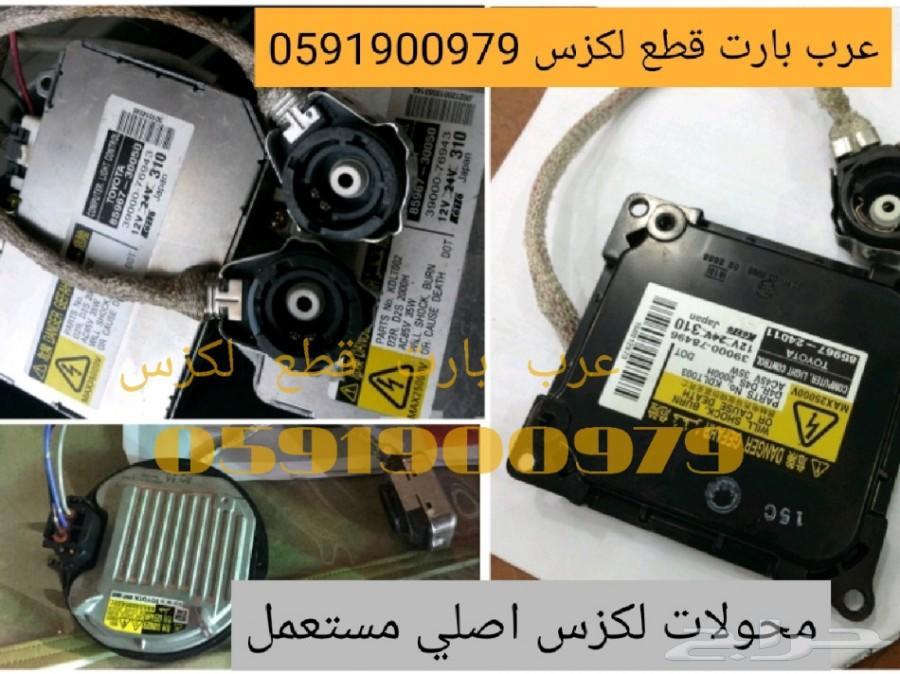 قفل شنطة اصلي مستعمل لكزس LS 460 2007-2012