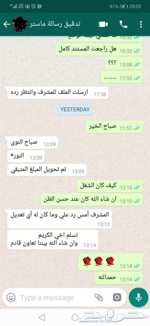مترجم ومدقق اردني .. دقة وكفاءة عالية
