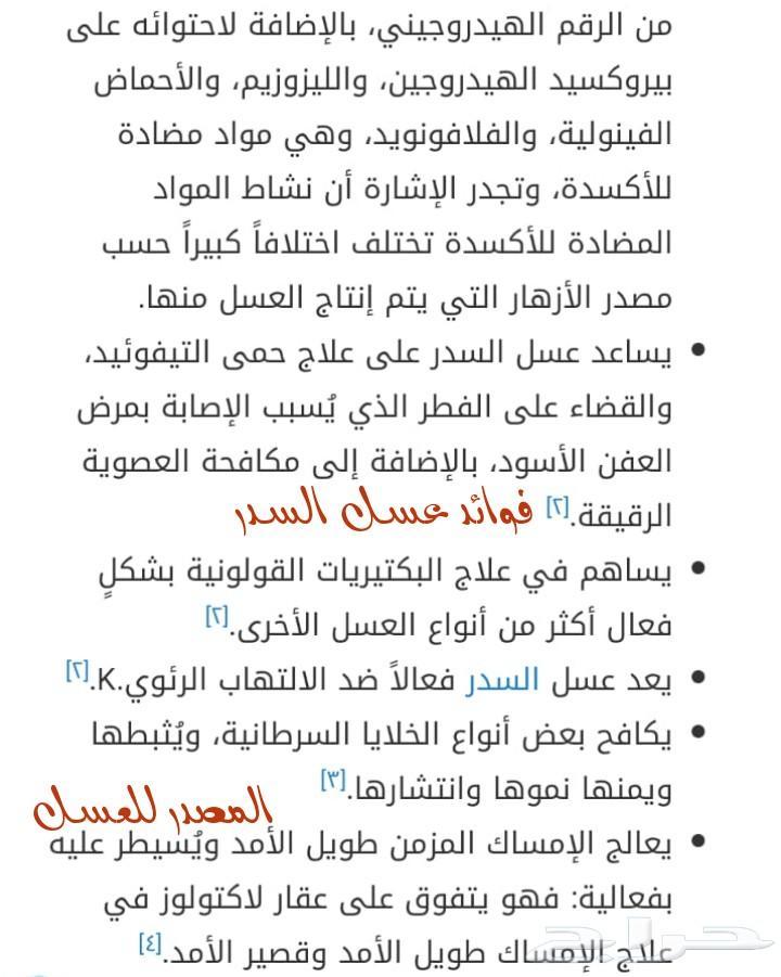 عسل سدر بنجابي ..جملة ..