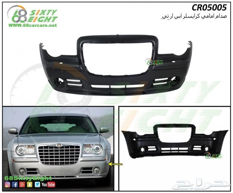شبك كرايسلر 2005-2010 علوي خلية بنتلي فضي