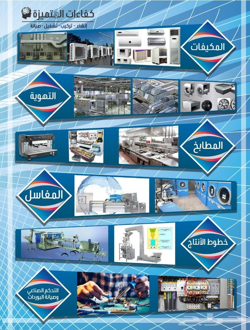 معدات مطابخ  - مغاسل مركزية - خطوط انتاج