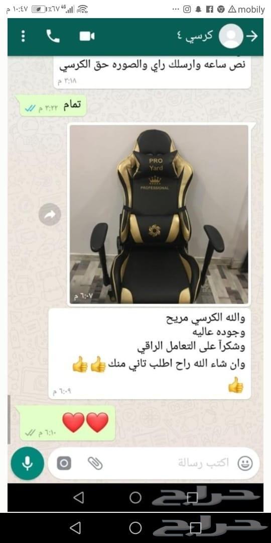 كرسي قيمنق عرض خاص مناسبة شهر رمضان