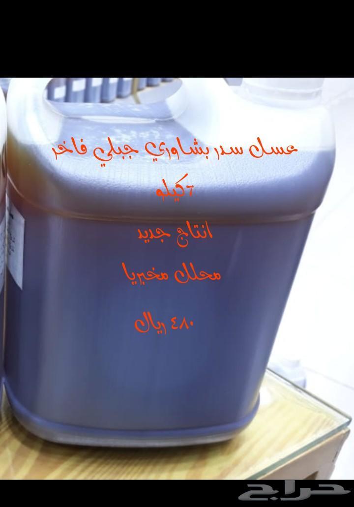 عسل سدر بنجابي ..وبشاوري