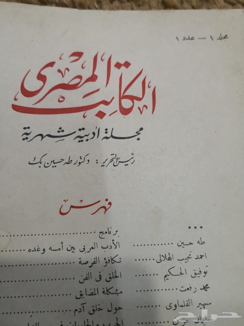 مجلة الكاتب المصري العدد 1 عام 1945م