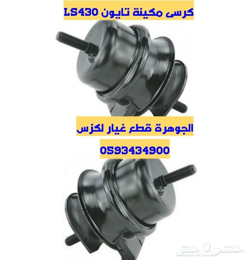 صدام امامى مستعمل LS430 2001-2003