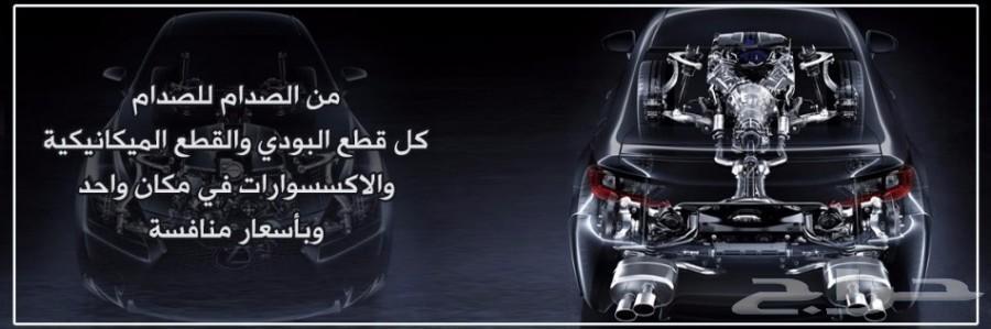 بطانة رفرف كمارو 2010-2013 باقل الاسعار