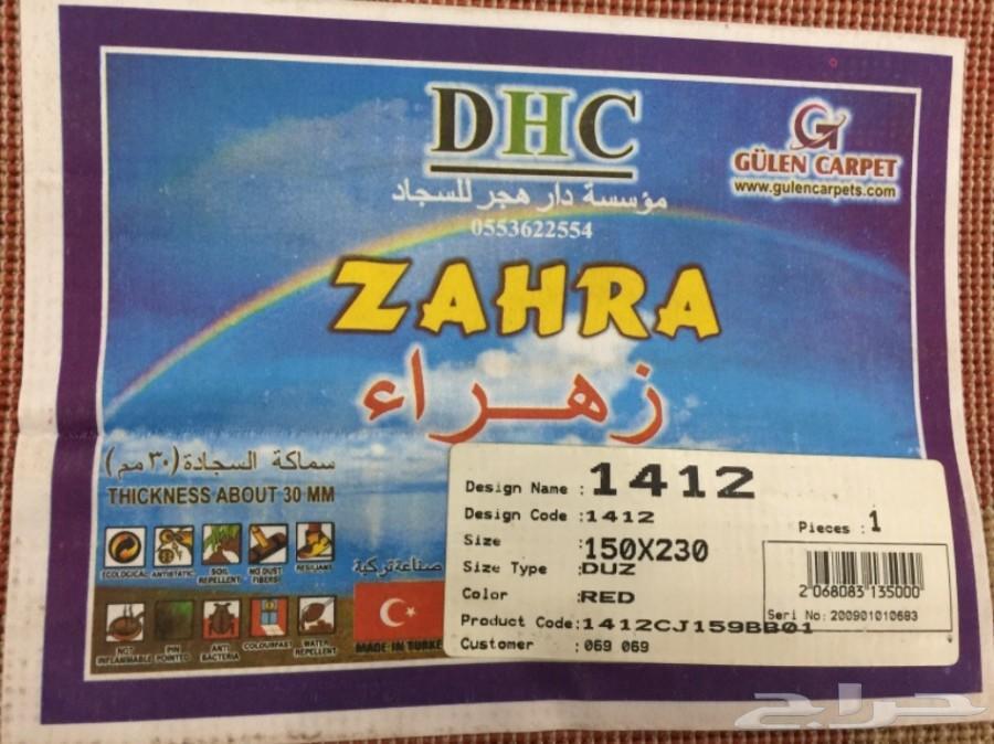 سجاد للبيع صناعة تركية
