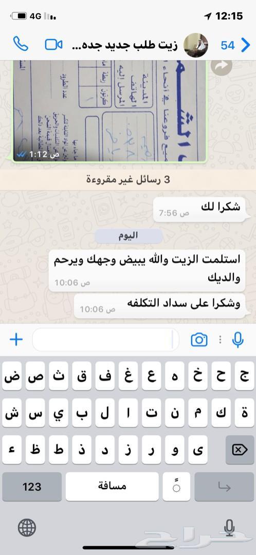 عسل سدر جبلي زيت زيتون الجوف1440 جديد عرض خاص