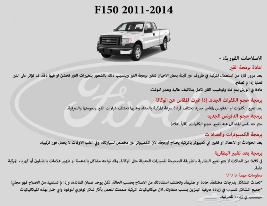 برمجة وفصلة وتشغيل بالريموت F150 2011-2014