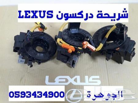 جلد مقصات جلد سحب LEXUS LS 430