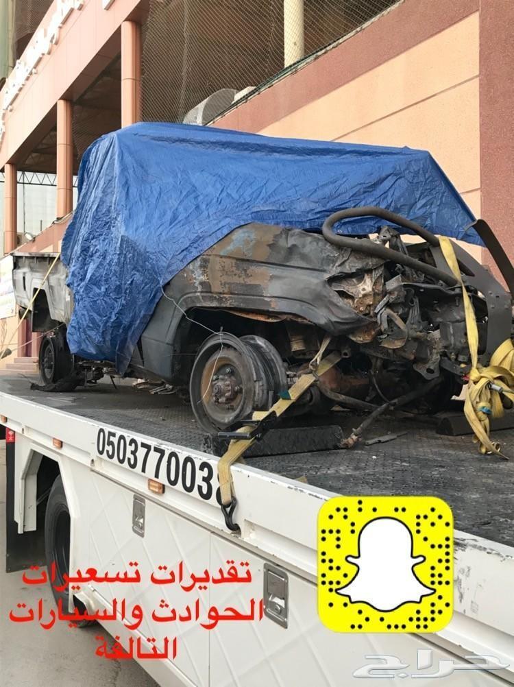 سطحه الرياض تقدير السيارات المصدومة