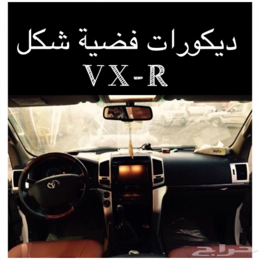 ديكورات داخلية لاندكروزر GXR - شكل VXR