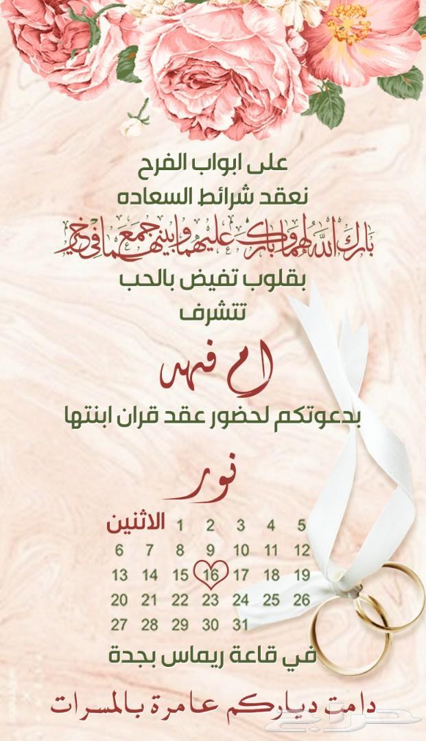 تصميم دعوة زواج او عقد قران فخمه بسعر رمزي