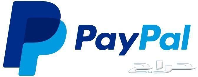 شحن رصيد باي بال - Paypal