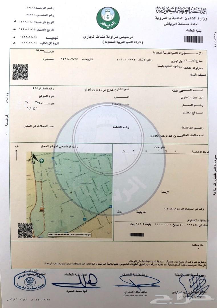 معقب بلديات الرياض كاملة ادخل لتفاصيل الاعلان