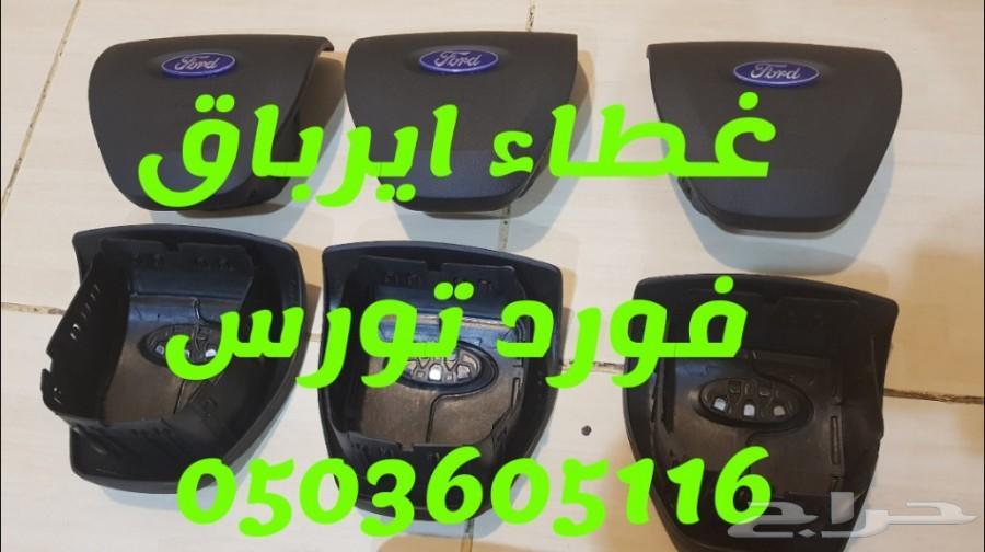 غطاء ايرباق شيفرولية ماليبو سيارات مصدوم