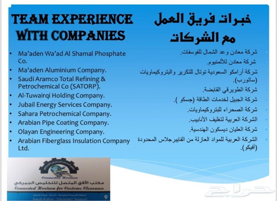 Arabian Pipe Coating Company Jubail
