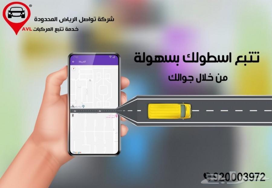 عروض وخصومات على اجهزة تتبع السيارات