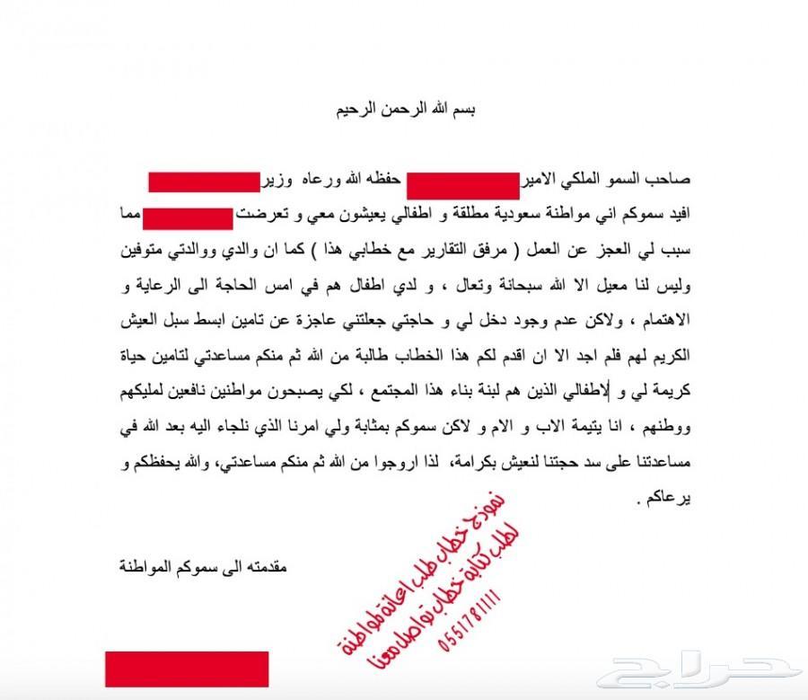 طلب مساعدة مالية من محمد بن سلمان