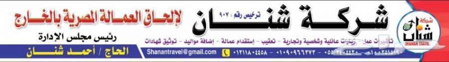 متاح من مصر معلمين عصائر وباريستا استقدم