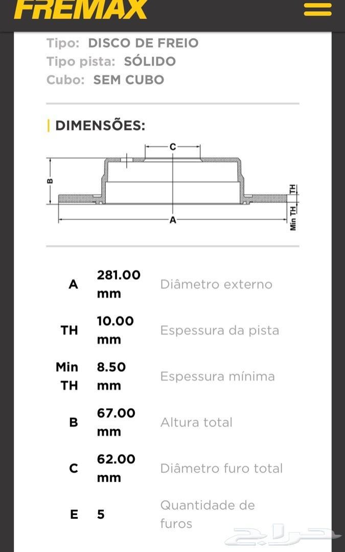 هوبات لكزس Es 350 2013-2016 Brazilian فحمات