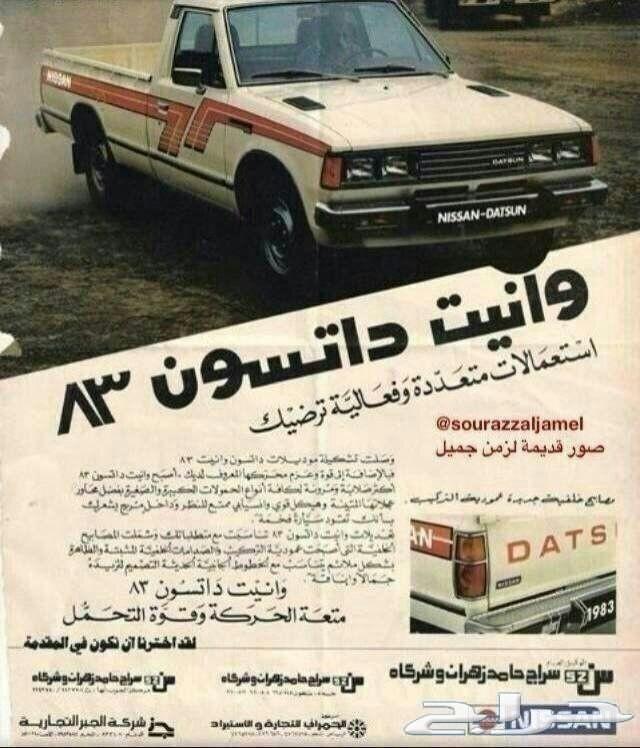 نيسان ددسن مخزن بحالة الوكاله مديل 1983