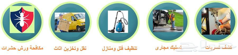 تنظيف فلل تنظيف شقق تنظيف خزانات تنظيف منازل