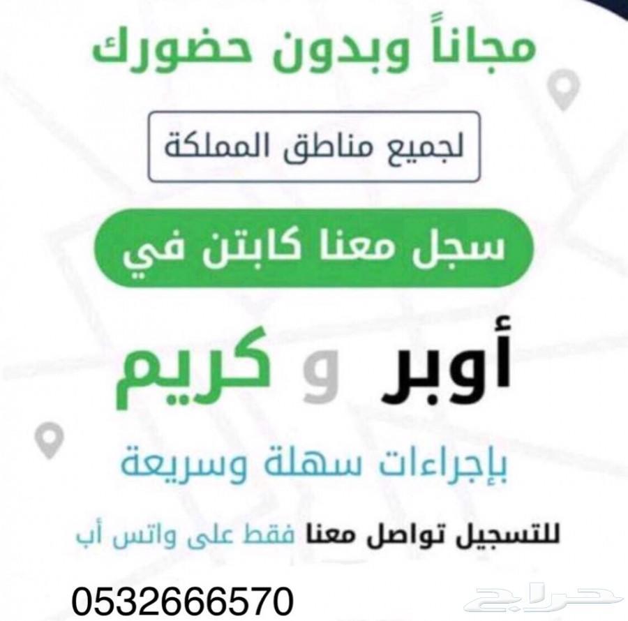 التسجيل في  كريم  واوبر مجانا