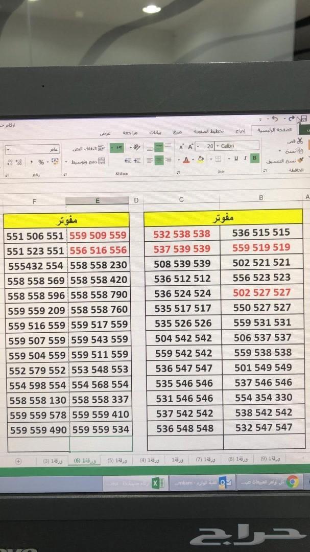 ارقام مميزة شحن STC عرض خاص لمدة 3 ايام