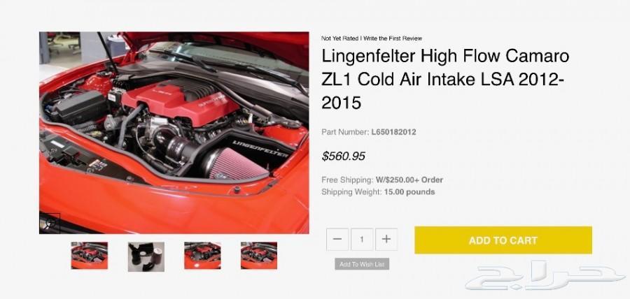 2013-2015 Camaro zl1  cold air intake